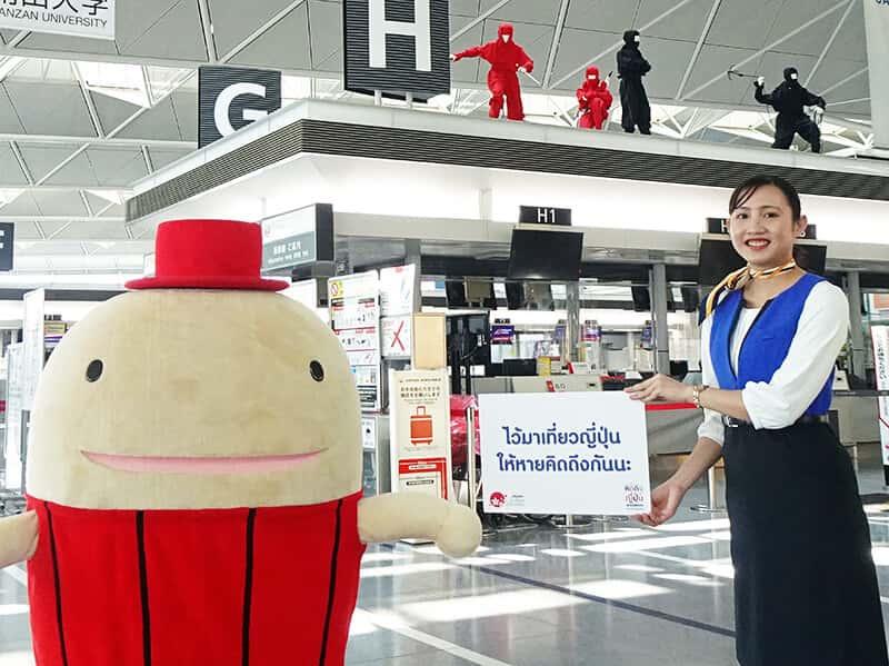 愛知 中部国際空港