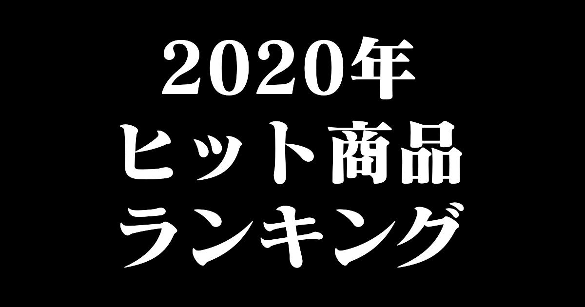 2020年ヒット商品ランキング