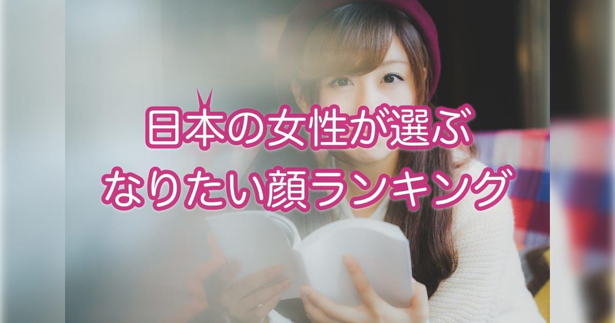 日本の女性が選ぶなりたい顔ランキング