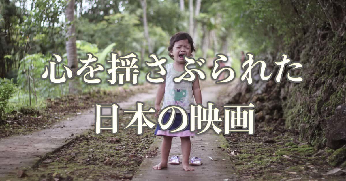 心を揺さぶられた日本の映画