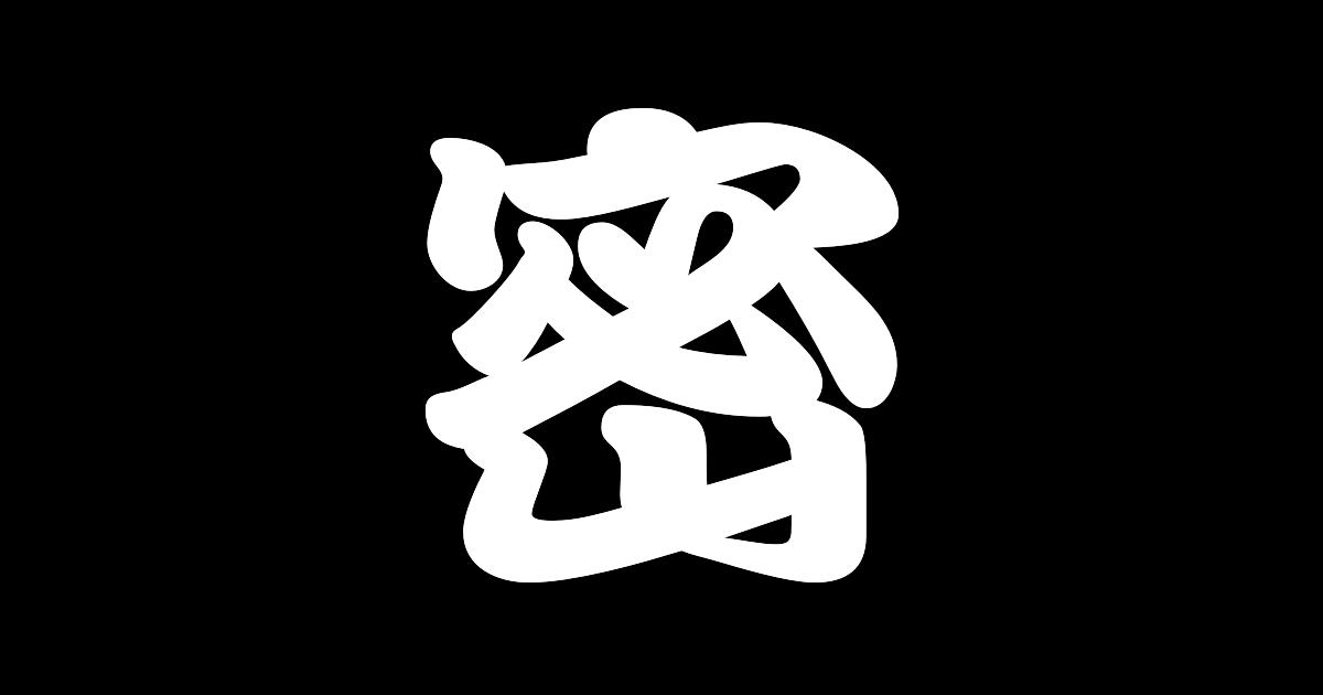 今年の漢字は「密」
