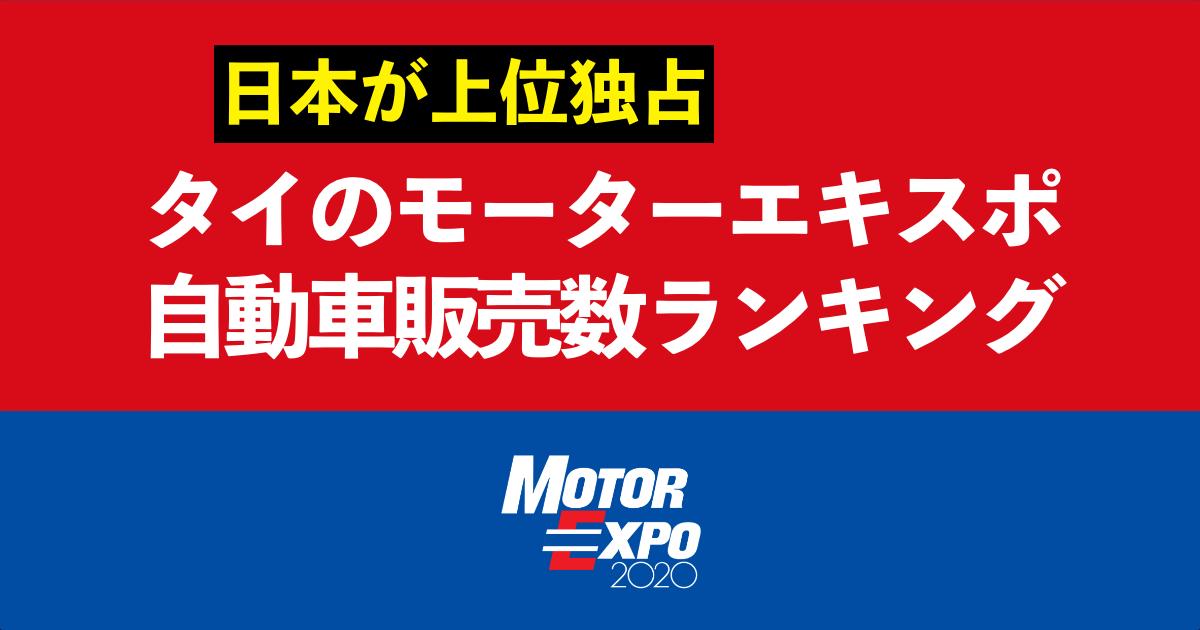 日本が上位独占!タイのモーターエキスポ販売数ランキング!