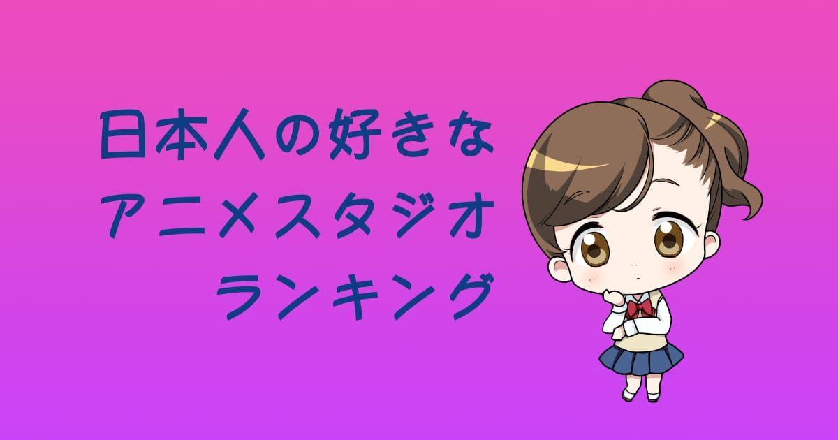 日本人が好きなアニメスタジオランキング