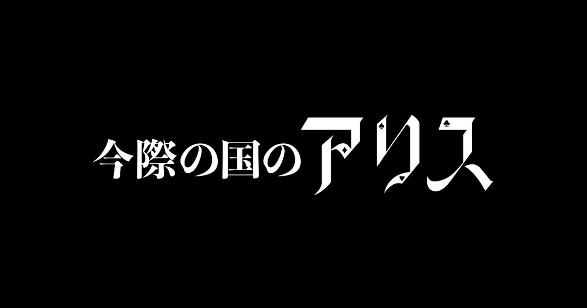 ドラマ『今際の国のアリス』のロゴ