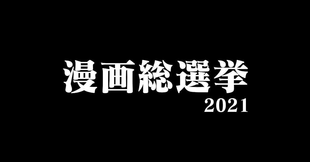 漫画総選挙2021