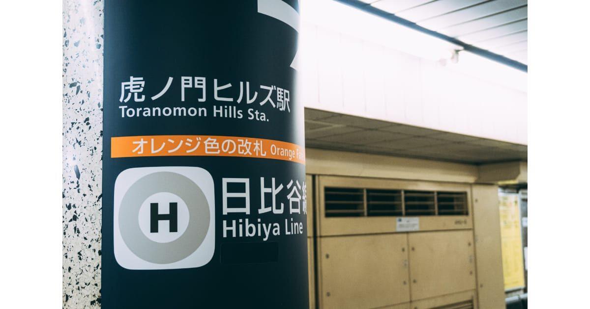 東京メトロの案内表示