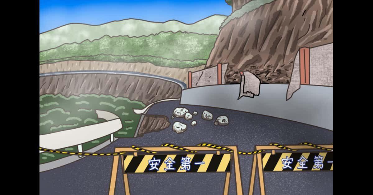 地震で崩落した道路