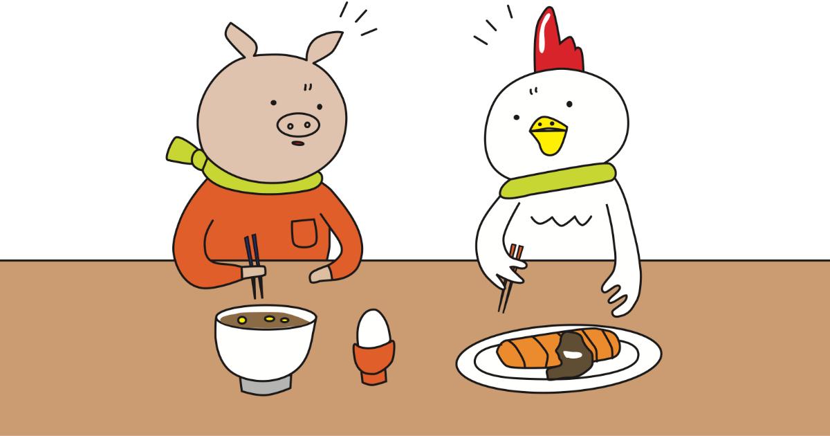 トンカツを食べるニワトリと卵を食べるブタ