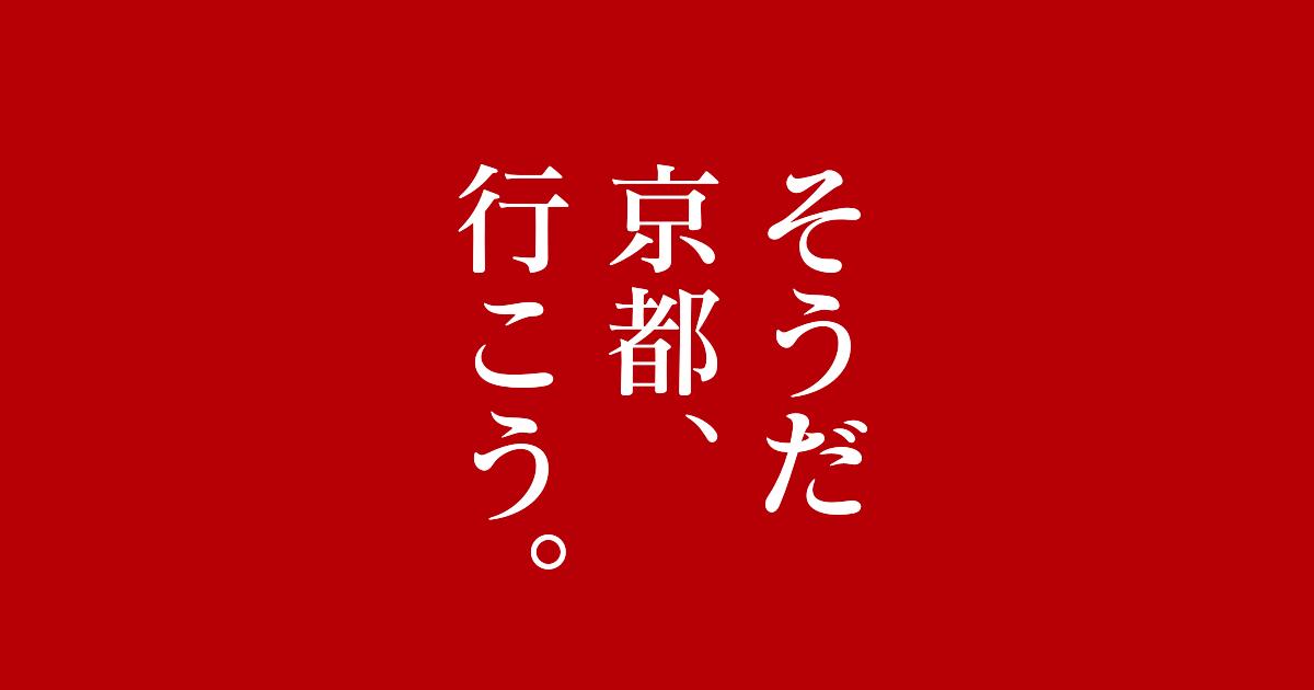 そうだ。京都、行こう。
