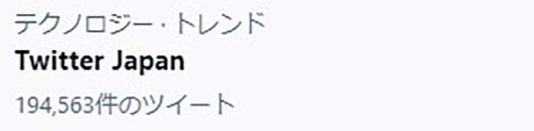 「Twitter Japan」がトレンドワードに