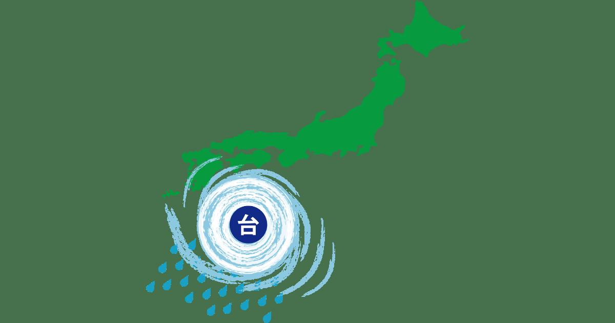 日本列島に台風襲来