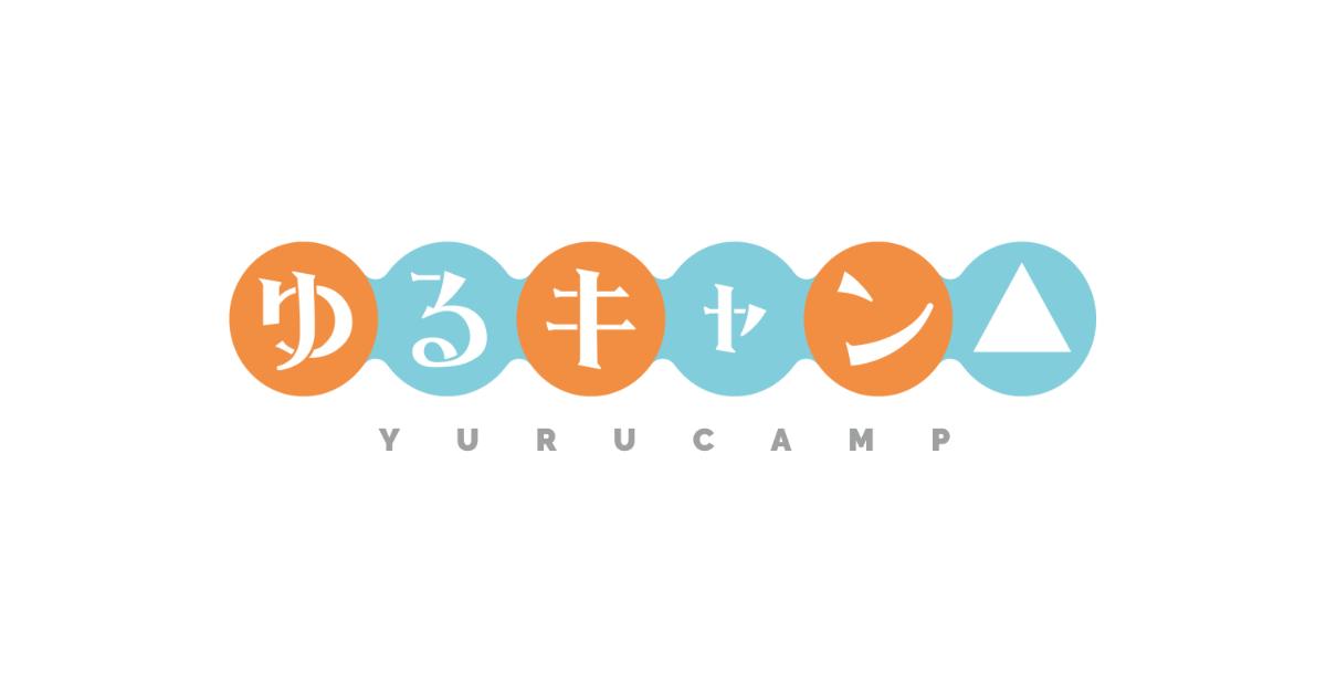 『ゆるキャン△』ロゴ