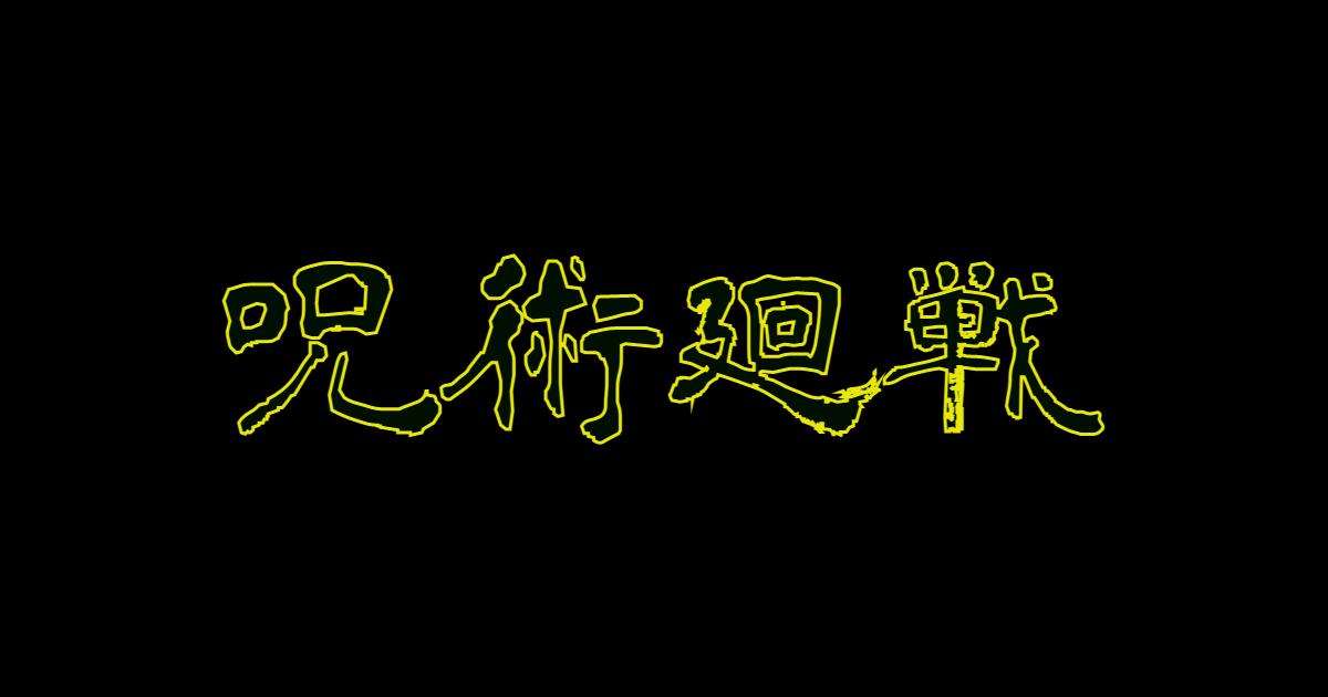『呪術廻戦』ロゴ