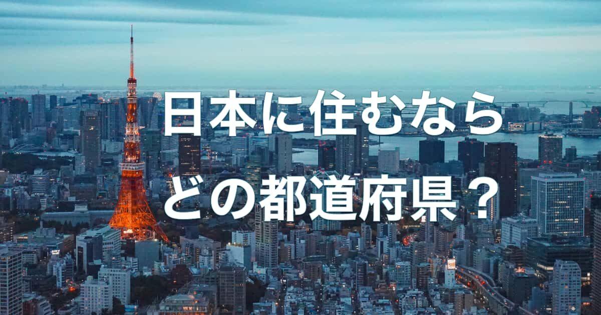 日本に住むならどの都道府県?