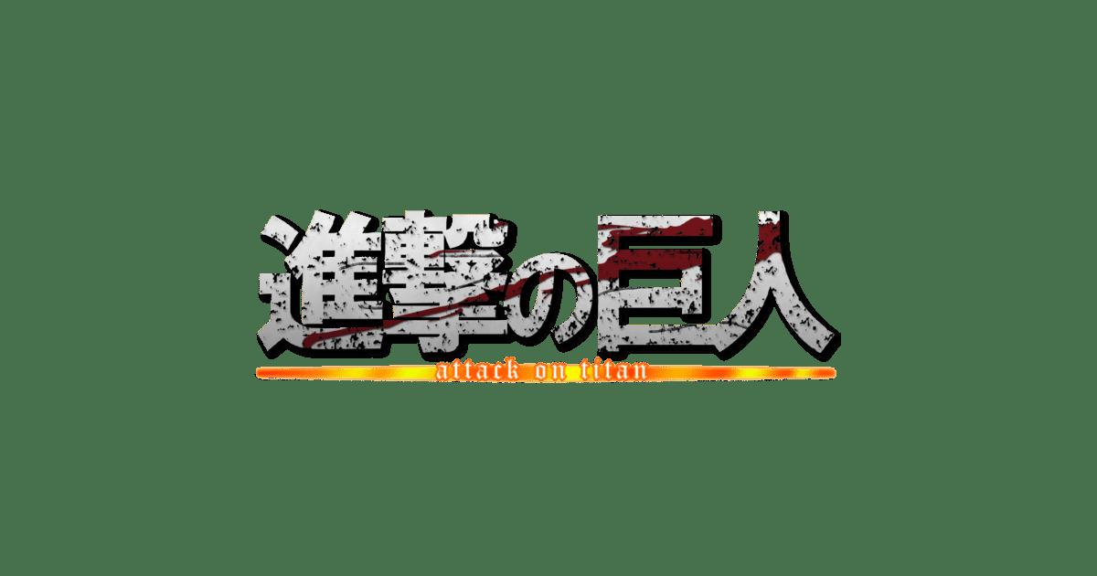 『進撃の巨人』ロゴ