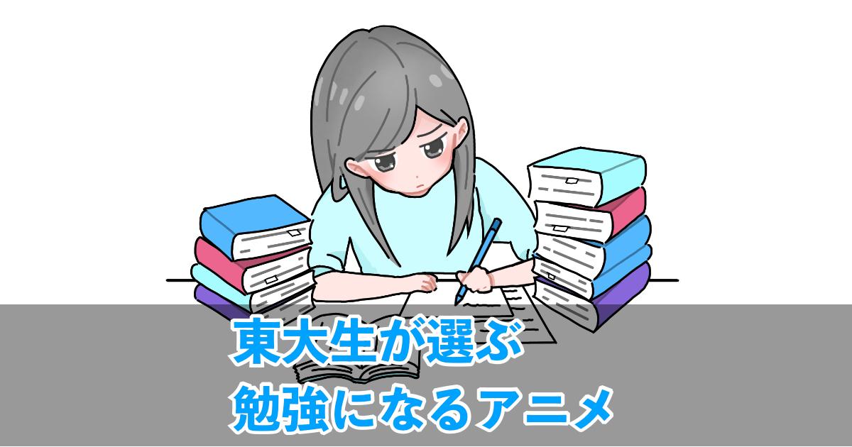 東大生が選ぶ勉強になるアニメ