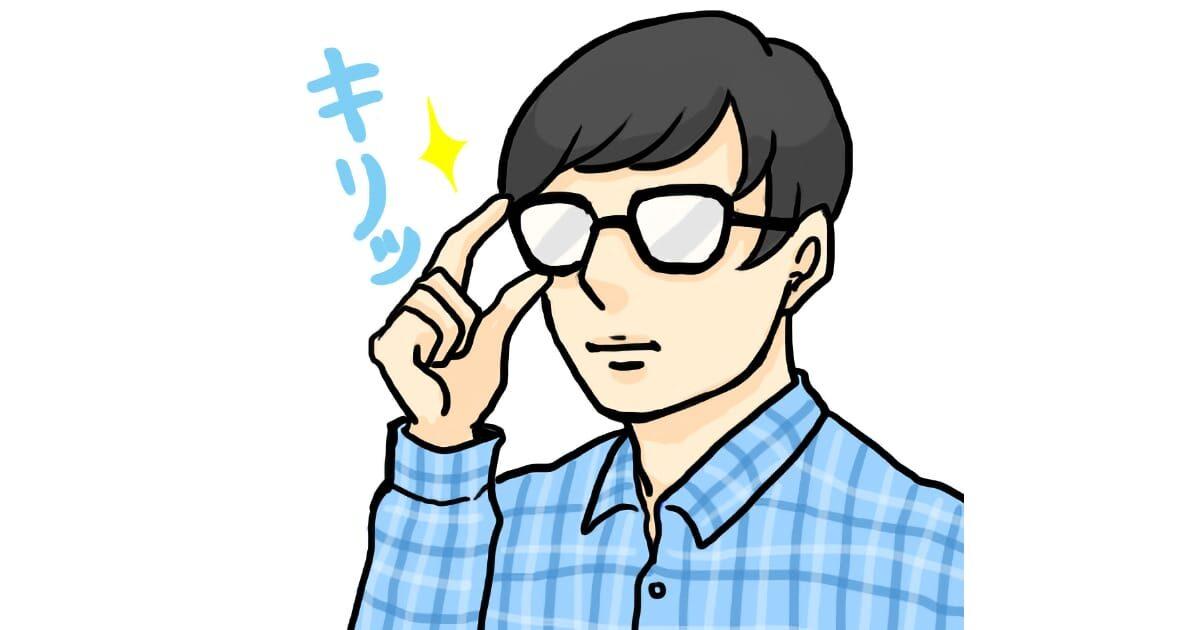 キリッとメガネを直すオタク