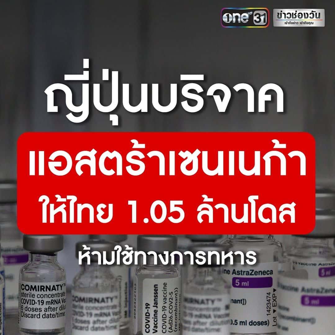ญี่ปุ่นบริจาคแอสตร้าเซนเนก้าให้ไทย 1.05 ล้านโดส ห้ามใช้ทางการทหาร
