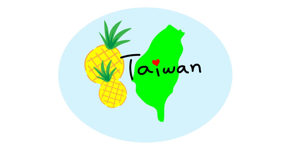 台湾とパイナップル