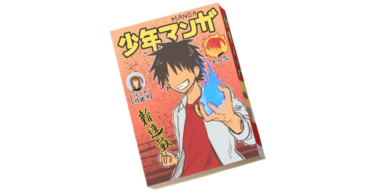 少年漫画雑誌