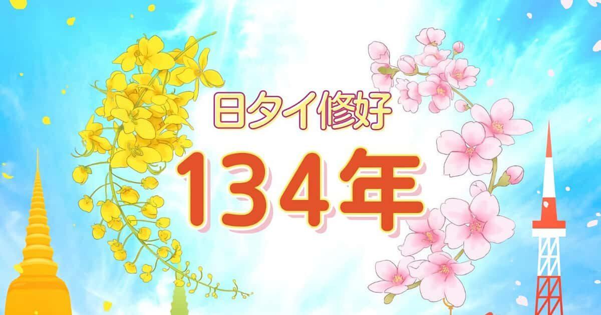 日タイ修好134周年