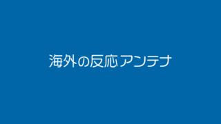 の 海外 Ghost 反応 of tsushima 【海外の反応】「誰だって日本で侍になりたいだろ?」日本が舞台の超大作ゲームに外国人大騒ぎ!